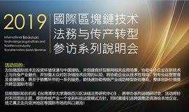 國際區塊鏈技術法務與傳產轉型參訪系列說明會(II場)