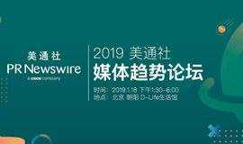 2019美通社媒体趋势沙龙(报名需审核,仅限媒体人参加)