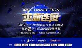 2019上市公司投资者关系创新峰会暨第二届中国卓越IR颁奖盛典