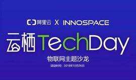 InnoSpace玄武丨云栖Techday 助力中小企业如何快速入局物联网蓝海