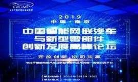 中国智能网联汽车与新型零部件创新发展高峰会