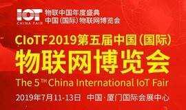2019物联中国年度盛典暨第五届中国(国际)物联网博览会