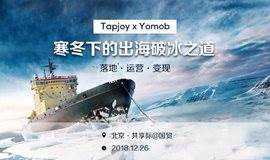 Tapjoy&Yomob移动游戏出海沙龙:寒冬下的出海破冰之道