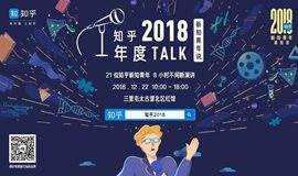 知乎 2018 年度 TALK 演讲