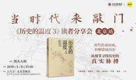 当时代来敲门——《历史的温度3》新书分享会 · 北京站