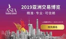 2019亚洲交易博览