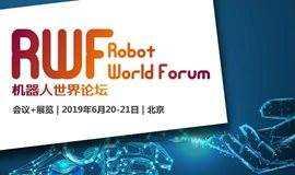 机器人世界论坛