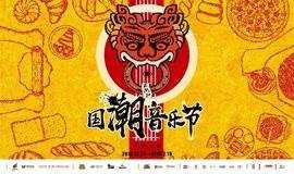 EMP中国制躁·国潮音乐节