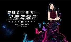 《邓丽君·传奇》全息演唱会  震撼超前 2019