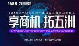 万众期待!2019第二届阿里巴巴跨境峰会暨选品对接会邀您4月3日深圳见!