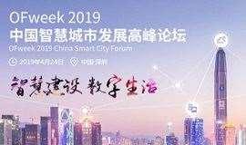 【免费早鸟票】2019 中国智慧城市高峰论坛(谢绝投资机构)