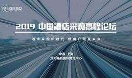 2019中国酒店采购高峰论坛暨第八届酒店高参峰会