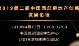 2019第二届中国西部房地产创新发展论坛