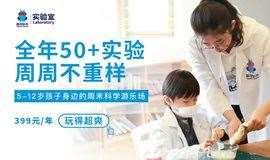 [南京]科学队长实验室,399元玩一年,全年50+实验周周不重样!