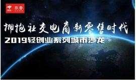 2019社交电商私享课暨京东芬香会员研讨会(杭州站)