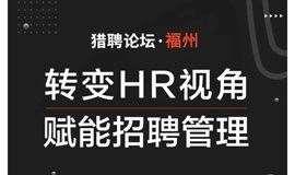 獵聘論壇《轉變HR視角,賦能招聘管理》(福州站)