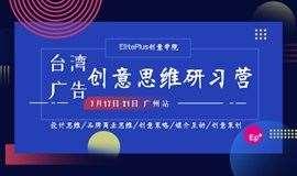 ElitePlus台湾广告创意精英研习营-7月广州站