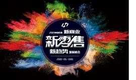 2019中国百强新商业 新零售 新趋势发展峰会