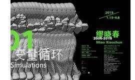 """华·美术馆新展览""""01 变量循环:缪晓春 2006-2018 """"正在展出"""