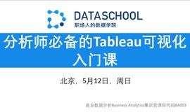 北京   分析师必备的Tableau可视化入门课   5月12日