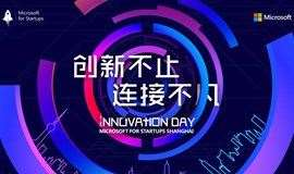 微软加速器·上海2019年Innovation Day