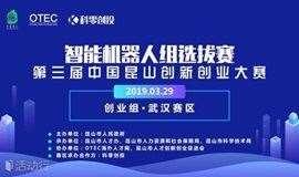 第三届中国昆山创新创业大赛智能机器人组选拔赛(创业组?武汉赛区)