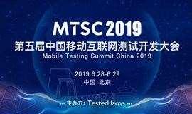 第五届中国移动互联网测试开发大会