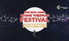 遇见戏剧,遇见最美的你。。。官宣:2019 EdTA China全国青少年戏剧节报名正式启动!!!