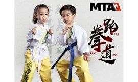 【MTA跆拳道院】庆祝二号店开业 跆拳道两节体验课 仅38元