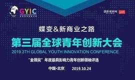 """第三屆全球青年創新大會(GYIC2019)暨""""金領獎""""影響力盛典"""