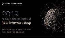 Retail Banking高端闭门圆桌会议-零售银行智能营销(南京站)