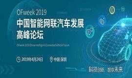 中国智能网联汽车发展高峰论坛(谢绝投融资行业人士报名)