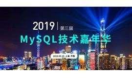 第三届MySQL技术嘉年华