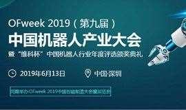 【免费早鸟票】2019(第九届)中国机器人产业大会