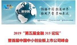 """2019""""第五届金融 315 论坛"""" 暨首届中国?#34892;?#21019;业板上市公司峰会"""