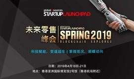 Startup Launchpad 未来零售峰会