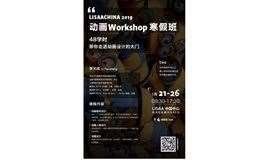 动画Workshop寒假班