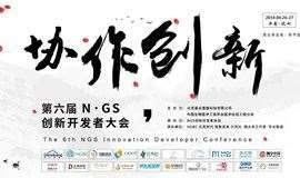 2019第六届NGS创新开发者大会