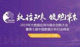 2019大数据应用与融合创新大会暨第七届中国数据分析行业峰会