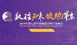 2019第七届中国数据分析行业峰会