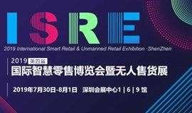 2019第四届深圳国际智慧零售博览会暨无人售货展