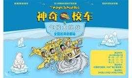 风靡全美的《神奇校车》来啦,开启奇幻海陆空科普之旅!