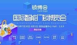 2019 国际智能门锁博览会