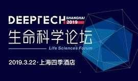 DeepTech 2019 生命科学论坛