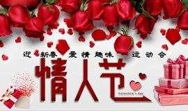 迎新春爱情趣味运动会