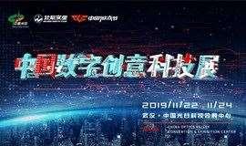 2019中国数字创意科技产业高峰论坛—跨界融合新体验,创意创新创未来