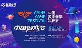 2019CGF中国游戏节暨中国数字创意科技展
