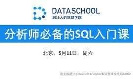 北京 | 分析师必备的SQL入门课 | 5月11日