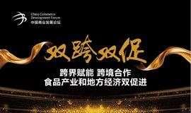 中国商业发展论坛——食品产业高质量发展之路