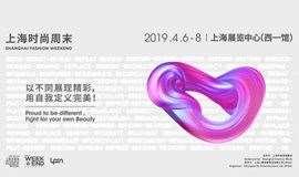 第五季上海时尚周末